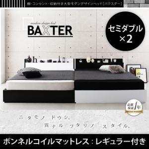 収納ベッド ワイドキング240(セミダブル×2)【BAXTER】【ボンネルコイルマットレス:レギュラー付き】フレームカラー:ホワイト マットレスカラー:ブラック 棚・コンセント・収納付き大型モダンデザインベッド【BAXTER】バクスター
