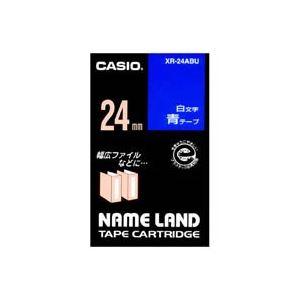 【マラソンでポイント最大43倍】(業務用30セット) CASIO カシオ ネームランド用ラベルテープ 【幅:24mm】 XR-24ABU 青に白文字