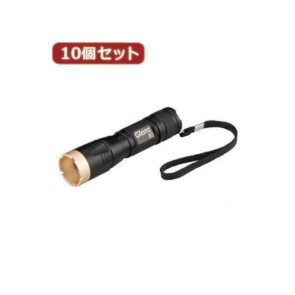 YAZAWA 10個セットアルミズームライト90lm Y06GA01BKX10