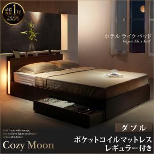 収納ベッド ダブル【Cozy Moon】【ポケットコイルマットレス:レギュラー付き】フレームカラー:ブラック マットレスカラー:ブラック スリムモダンライト付き収納ベッド【Cozy Moon】コージームーン