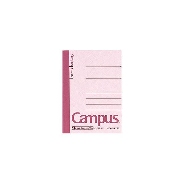 (まとめ) コクヨ キャンパスノート(普通横罫) A7変形 A罫 30枚 ノ-242A 1セット(20冊) 【×5セット】