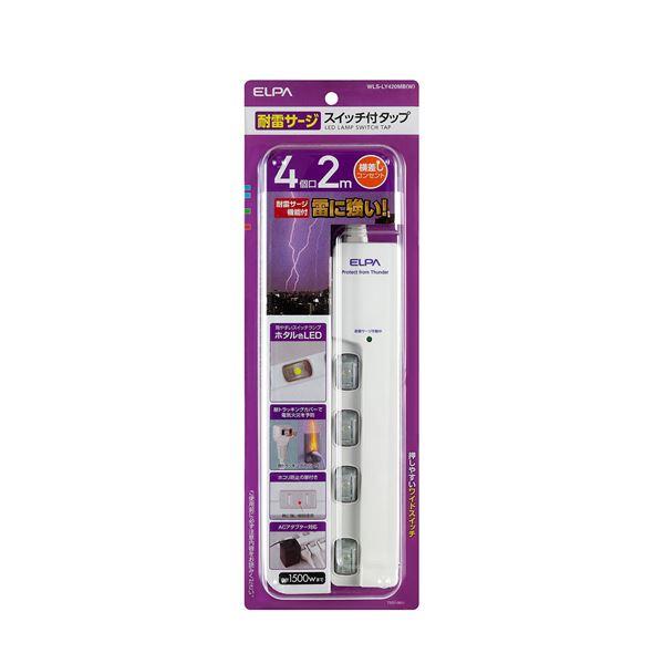 【マラソンでポイント最大43倍】(業務用セット) ELPA LEDランプスイッチ付タップ 横挿し 4個口 2m WLS-LY420MB(W) 【×5セット】