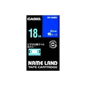 【マラソンでポイント最大43倍】(業務用30セット) CASIO カシオ ネームランド用ラベルテープ 【幅:18mm】 XR-18ABU 青に白文字