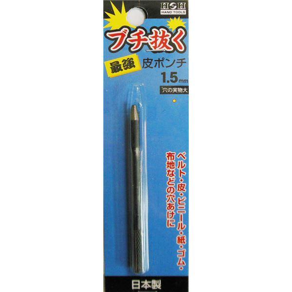 (業務用75個セット) H&H ブチ抜く 最強 皮ポンチ/穴あけ工具 【1.5mm】 日本製