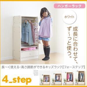 ハンガーラック【4-Step】ホワイト 長~く使える・高さ調節ができるキッズラック【4-Step】フォーステップ【ハンガーラック】【代引不可】
