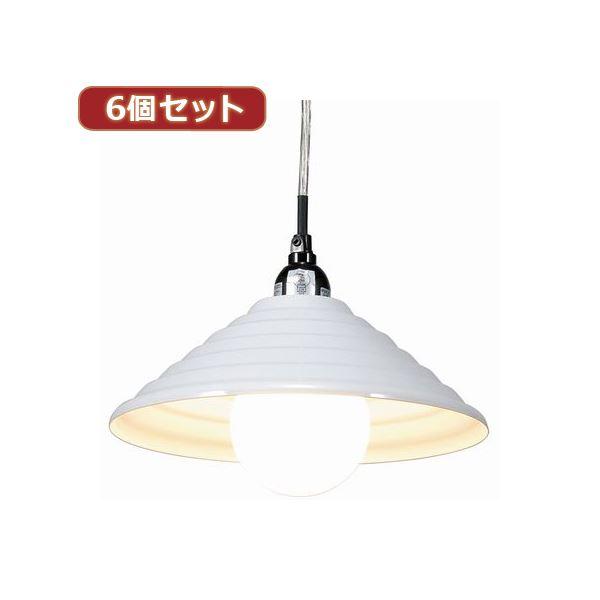 YAZAWA 6個セットペンダントライト1灯E26電球なし PDX10017WHX6