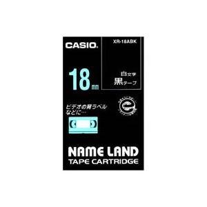 【マラソンでポイント最大43倍】(業務用30セット) CASIO カシオ ネームランド用ラベルテープ 【幅:18mm】 XR-18ABK 黒に白文字