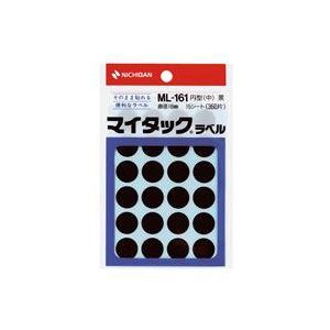 (業務用200セット) ニチバン マイタック カラーラベルシール 【円型 中/16mm径】 ML-161 黒