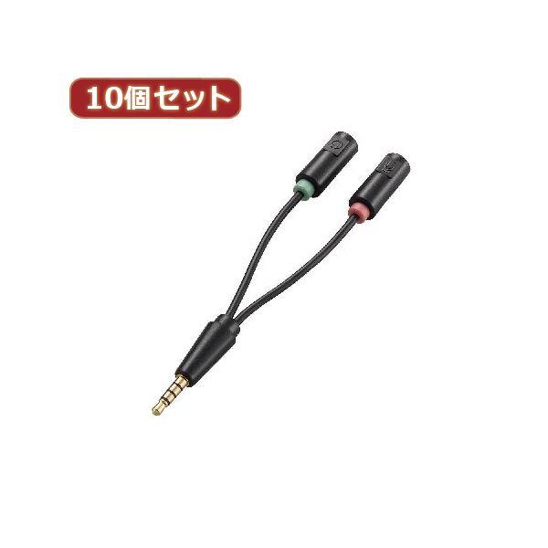10個セット エレコム ヘッドセット用φ3.5mm変換ケーブル AV-35AD02BKX10