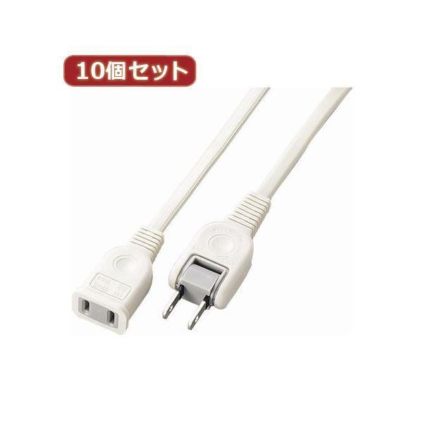 YAZAWA 10個セット耐トラ付延長コード Y02103WHX10