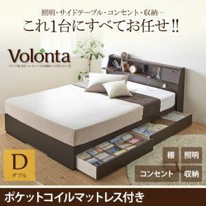収納ベッド ダブル【Volonta】【ポケットコイルマットレス付き】ホワイト フラップ棚・照明・コンセントつき多機能ベッド【Volonta】ヴォロンタ【代引不可】