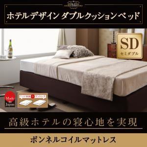 ベッド セミダブル【ボンネルコイルマットレス】ホテル仕様デザインダブルクッションベッド【代引不可】