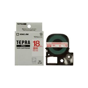 【マラソンでポイント最大43倍】(業務用30セット) キングジム テプラPROテープ/ラベルライター用テープ 【幅:18mm】 ST18R 透明に赤文字