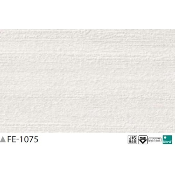 【マラソンでポイント最大43倍】織物調 のり無し壁紙 サンゲツ FE-1075 92cm巾 40m巻