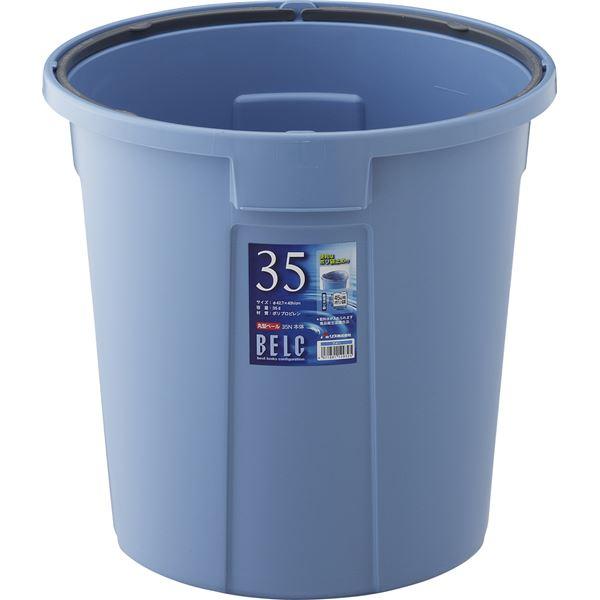【10セット】 ダストボックス/ゴミ箱 【35N 本体】 ブルー 丸型 『ベルク』 〔家庭用品 掃除用品 業務用〕(フタ別売)【代引不可】