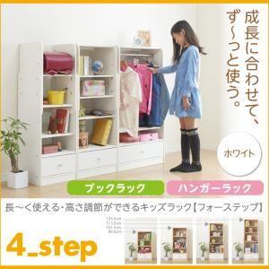 ブックラック&ハンガーラック【4-Step】ホワイト 長~く使える・高さ調節ができるキッズラック【4-Step】フォーステップ【代引不可】