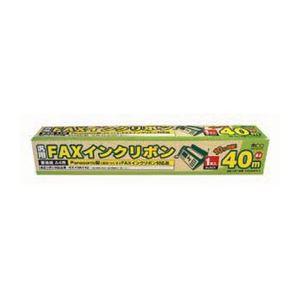【マラソンでポイント最大42倍】(まとめ)ミヨシ MCO 汎用FAXインクリボン FXS40PA-1【×10セット】