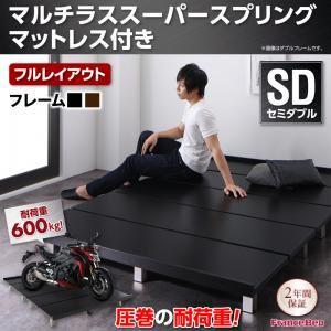 すのこベッド セミダブル【マルチラススーパースプリングマットレス付き フルレイアウト】フレームカラー:ブラック 頑丈デザインすのこベッド T-BOARD ティーボード【代引不可】
