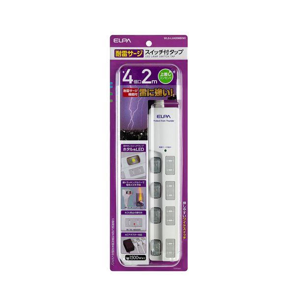 【マラソンでポイント最大43倍】(業務用セット) ELPA LEDランプスイッチ付タップ 上挿し 4個口 2m WLS-LU420MB(W) 【×5セット】