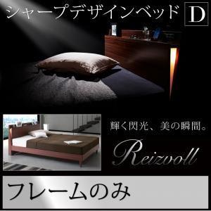 すのこベッド ダブル【Reizvoll】【フレームのみ】ウォルナットブラウン モダンライト・コンセント付きスリムデザインすのこベッド【Reizvoll】ライツフォル【代引不可】