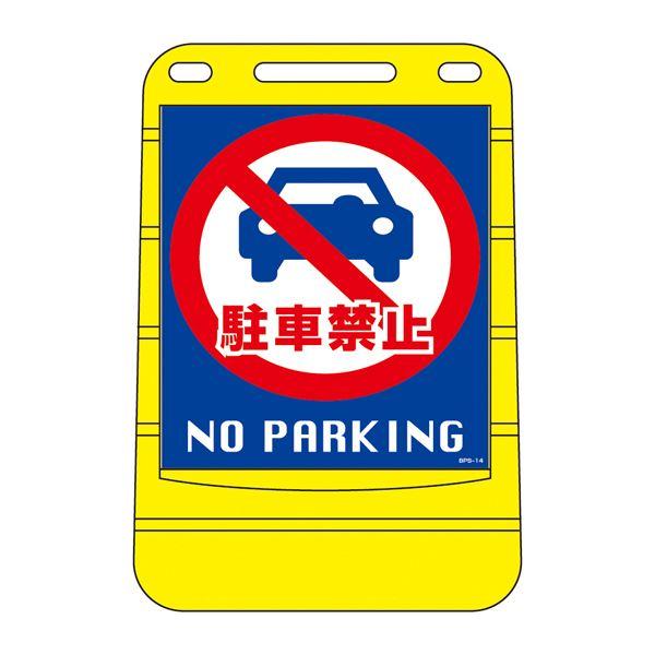 バリアポップサイン 駐車禁止 NO PARKING BPS-14 【単品】【代引不可】