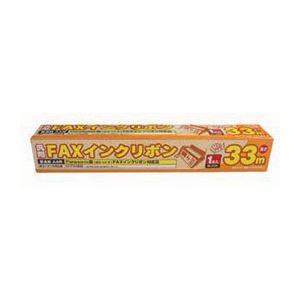 【マラソンでポイント最大43倍】(まとめ)ミヨシ MCO 汎用FAXインクリボン FXS33PB-1【×10セット】