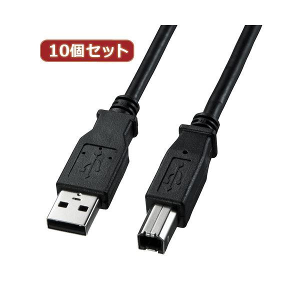 10個セット サンワサプライ USB2.0ケーブル KU20-15BKK KU20-15BKKX10