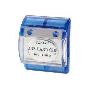 【スーパーセールでポイント最大44倍】(業務用200セット) トーキンコーポレーション ワンハンドクリップ OC-B 青色