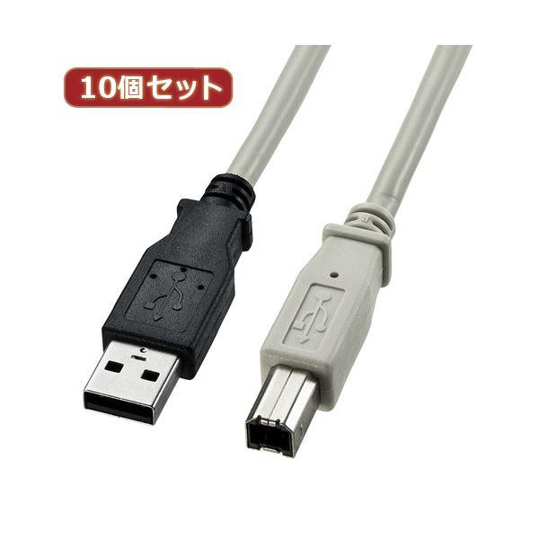 【マラソンでポイント最大43倍】10個セット サンワサプライ USB2.0ケーブル KU20-15K KU20-15KX10