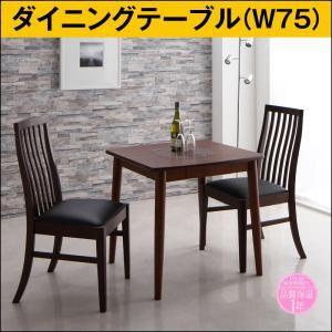 テーブル 幅75cm ブラウン 新婚カップル向け ダイニング Themis テミス