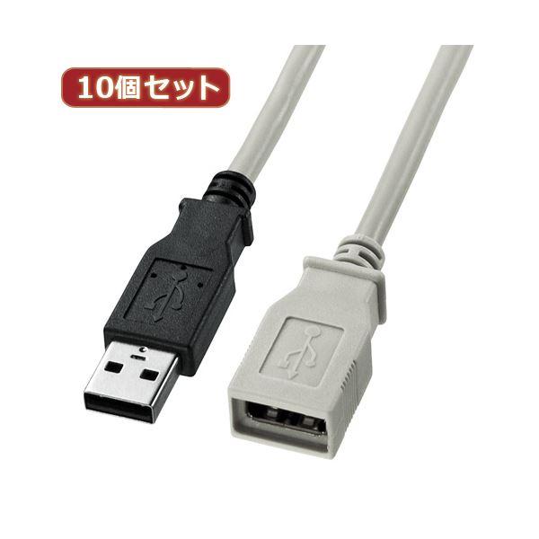 【マラソンでポイント最大43倍】10個セット サンワサプライ USB延長ケーブル KU-EN1K KU-EN1KX10