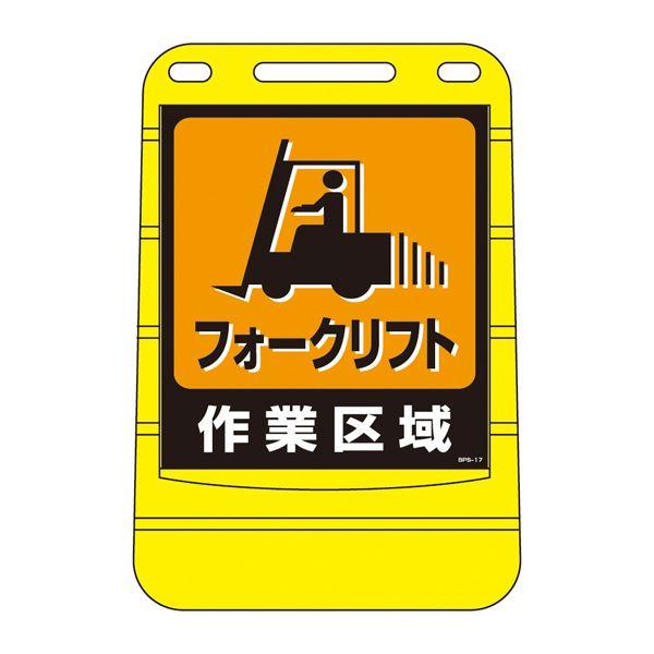 バリアポップサイン フォークリフト作業区域 BPS-17 【単品】【代引不可】