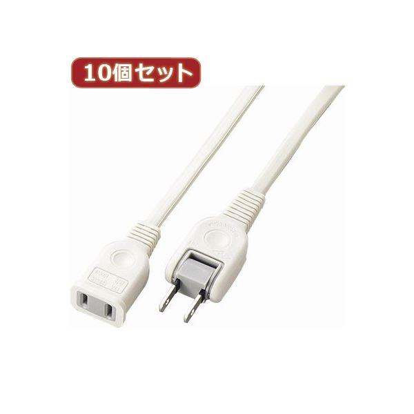 YAZAWA 10個セット耐トラ付延長コード Y02101WHX10