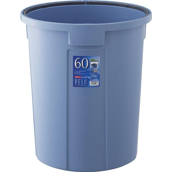 【5セット】 ダストボックス/ゴミ箱 【60N 本体】 ブルー 丸型 『ベルク』 〔家庭用品 掃除用品 業務用〕(フタ別売)【代引不可】