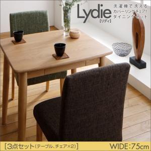 ダイニングセット 3点セット(テーブルW75+チェア×2)【Lydie】ブラック 洗濯機で洗えるカバーリングチェア!ダイニングセット【Lydie】リディ【代引不可】