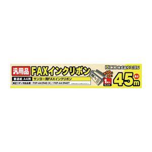 【マラソンでポイント最大43倍】(まとめ)ミヨシ 汎用普通紙A4用FAXインクリボン(サンヨー) FXC45SA-1【×10セット】