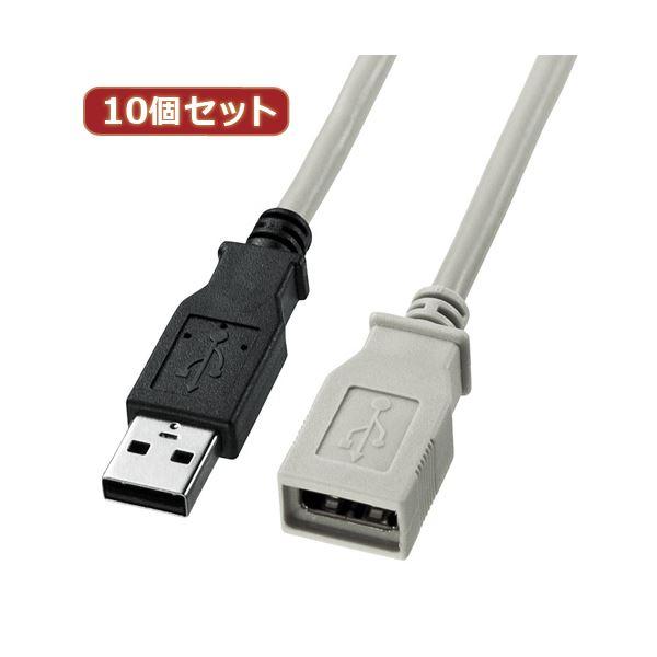 【マラソンでポイント最大43倍】10個セット サンワサプライ USB延長ケーブル KU-EN03K KU-EN03KX10