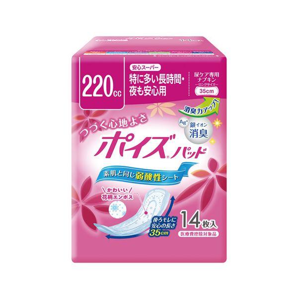【マラソンでポイント最大43倍】(業務用10セット) 日本製紙クレシア ポイズパッド 安心スーパー 14枚