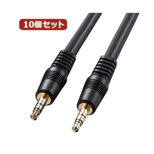 10個セット サンワサプライ オーディオケーブル KM-A2-18K2 KM-A2-18K2X10