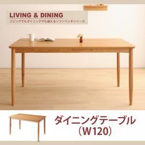 【単品】ダイニングテーブル 幅120cm ナチュラル リビングでもダイニングでも使える A-JOY エージョイ