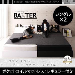 収納ベッド ワイドキング200(シングル×2)【BAXTER】【ポケットコイルマットレス:レギュラー付き】フレームカラー:ホワイト×ブラック マットレスカラー:アイボリー 棚・コンセント・収納付き大型モダンデザインベッド【BAXTER】バクスター