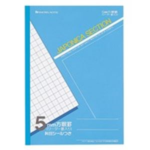 (業務用30セット) ショウワノート セクション方眼罫 5mm 青 JS-5 10冊