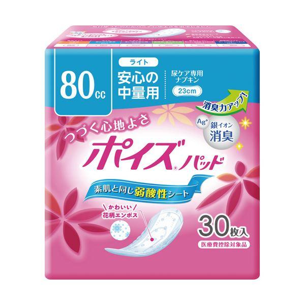 【マラソンでポイント最大43倍】(業務用10セット) 日本製紙クレシア ポイズパッド ライト 26枚