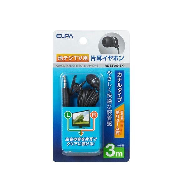 (業務用セット) ELPA 地デジTV用片耳イヤホン ブラック 3m カナル型 ボリューム付 RE-STV03(BK) 【×10セット】