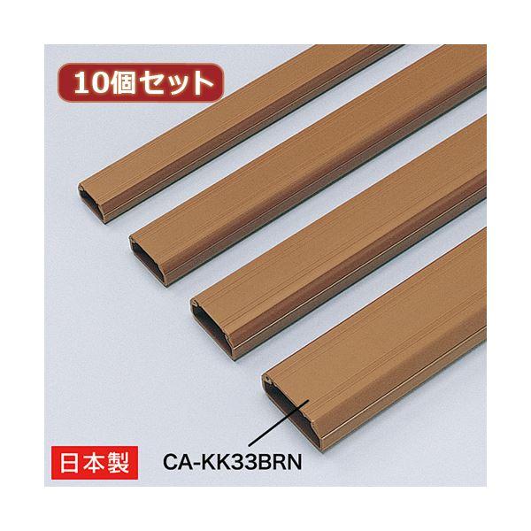 10個セット サンワサプライ ケーブルカバー(角型、ブラウン) CA-KK33BRN CA-KK33BRNX10