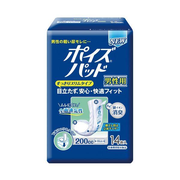 【マラソンでポイント最大43倍】(業務用10セット) 日本製紙クレシア ポイズパッド男性用 14枚 80033