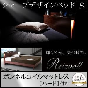 すのこベッド シングル【Reizvoll】【ボンネルコイルマットレス:ハード付き】ウォルナットブラウン モダンライト・コンセント付きスリムデザインすのこベッド【Reizvoll】ライツフォル【代引不可】