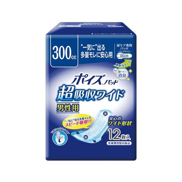 【マラソンでポイント最大43倍】(業務用10セット) 日本製紙クレシア ポイズパッド超吸収ワイド男性用 12枚