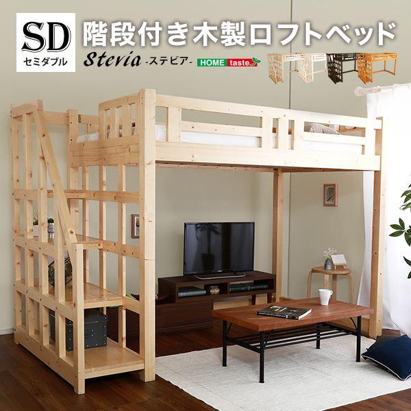 階段付き ロフトベッド/寝具 セミダブル (フレームのみ) ホワイトウォッシュ 木製 収納スペース付き 通気性 ベッドフレーム【代引不可】
