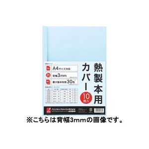 (業務用30セット) アコ・ブランズ 製本カバーA4 6mmブルー10冊 TCB06A4R